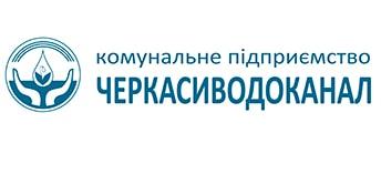 Комунальне підприємство «Черкасиводоканал»